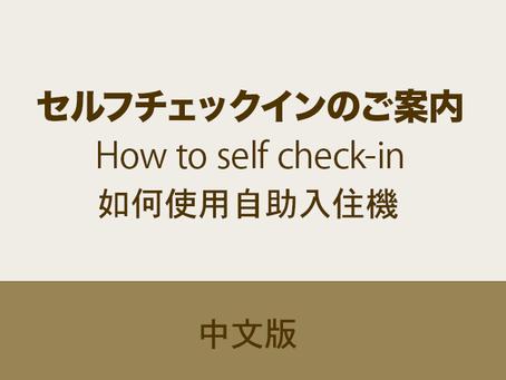 セルフチェックインの方法(中国語)