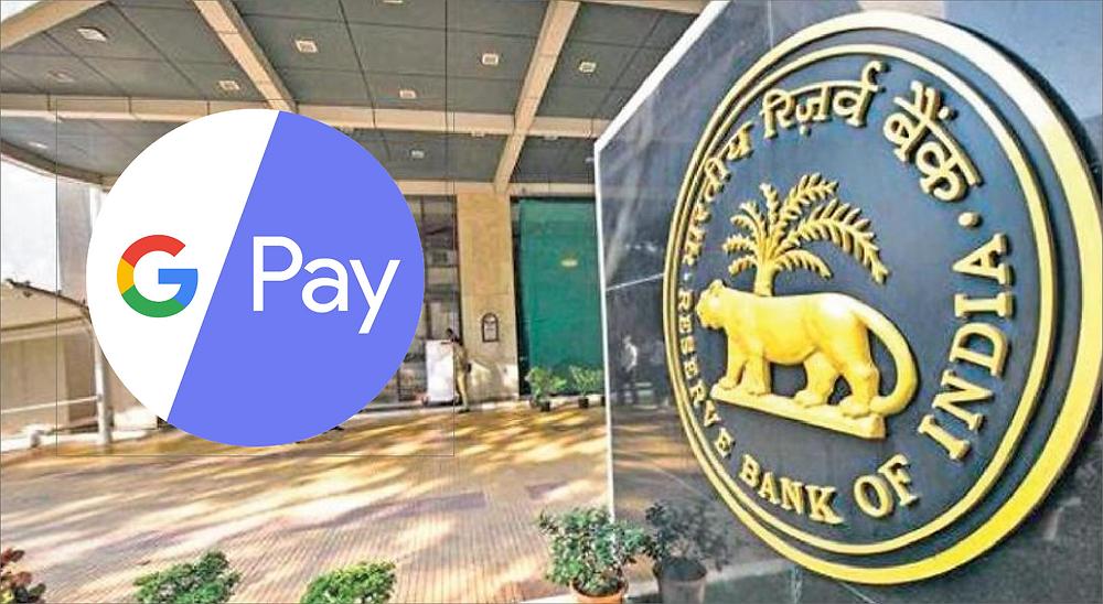 Google Pay: क्या आप Google Pay का प्रयोग करते है? अगर हाँ तो ये खबर आपके लिए है..
