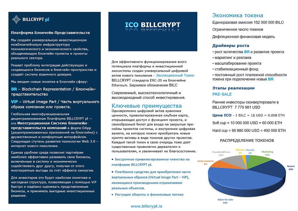 BILLCRYPT Одностраничник v2.0.jpg