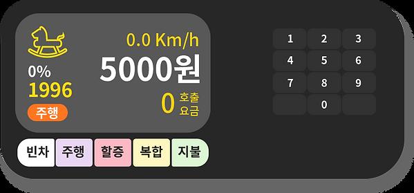 taxi_meter.png