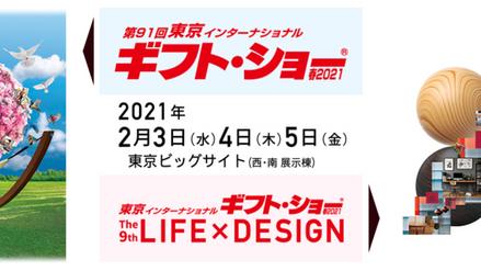 第91回東京インターナショナル ギフト・ショー出展