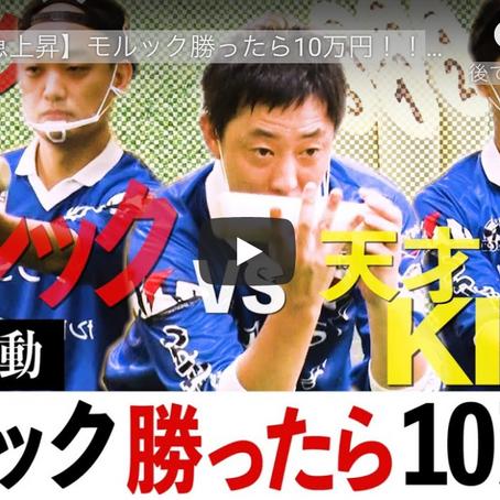 さらば青春の光 Youtube企画『モルック勝ったら10万円!』第1回公開!