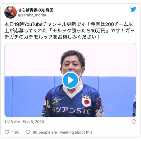 さらば青春の光 Youtube企画『モルック勝ったら10万円!』本日公開!