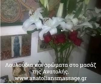 λουλούδια και αρώματα μασάζ ανατολής