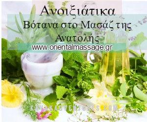 herbal massage ancient greek massage