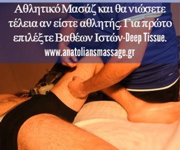 αθλητικό μασάζ και deep tissue στο μασάζ της ανατολής