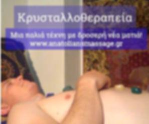 κρυσταλλοθεραπεία.jpg