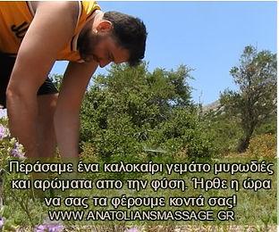 ΑΡΩΜΑΤΟΘΡΑΠΕΙΑ-ΜΑΣΑΖ