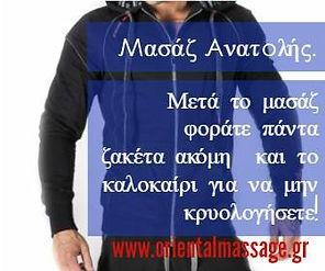 Ντυθείτε καλά μετά το μασάζ .jpg