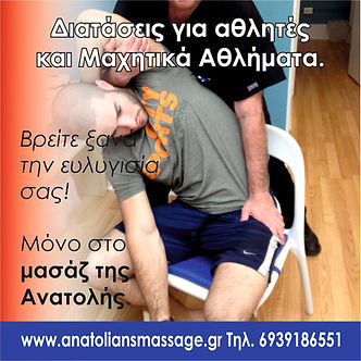 deep tissue and sports massage  in athens