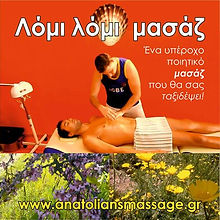 fantastic male lomi massage in athens