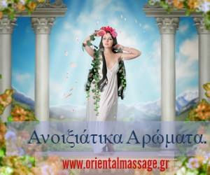 briliant athens massage