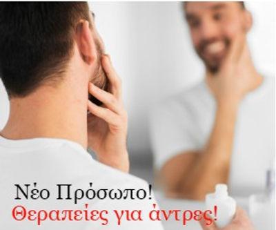 facials for men in athens greece