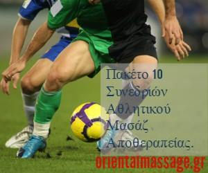 sports massage in athens