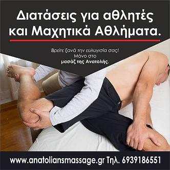 massage stretching athens
