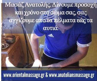 massage athens