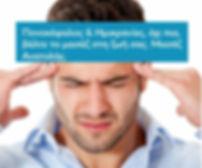 πονοκέφαλος και μασάζ