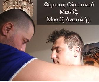 Η ΟΜΟΡΦΙΑ ΕΝΟΣ ΜΑΣΑΖ