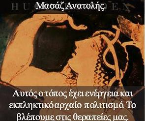 anatoliansmassage