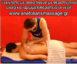 deep tissue massage athens greece