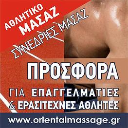 athens anatolians massage