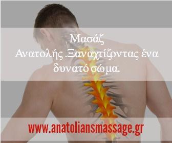 rebuild your body athens anatolians massage