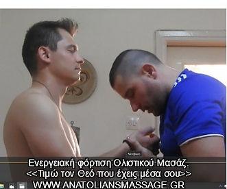 ΒΙΟΕΝΕΡΓΕΙΑ ΜΑΣΑΖ
