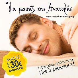 relaxing massage offers athens