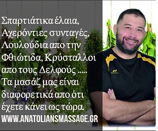 το καλύτερο μασάζ της Αθήνας
