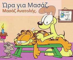 masaz athina