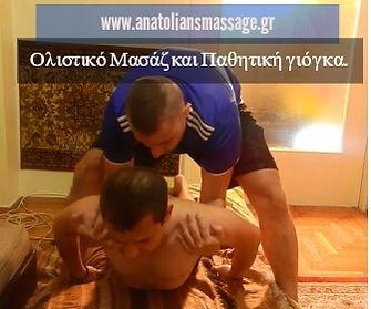 https://www.anatoliansmassage.gr