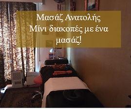athens massage