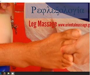 reflexology massage in athens