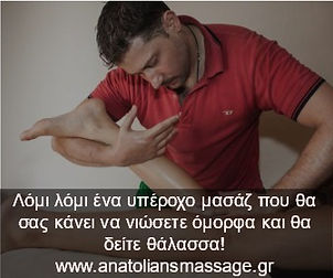 ΠΛΟΥΣΙΟ ΠΟΙΟΤΙΚΟ ΜΑΣΑΖ ΑΘΗΝΑ