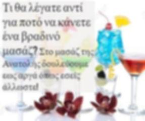 ΜΑΣΑΖ ΒΡΑΔΥ