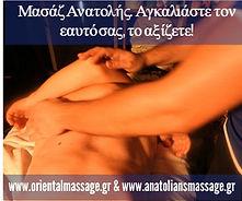 κλινική orientalmassage,Αρωματοθεραπεία,μυοχαλαρωτικό μασάζ,κρυσταλλοθεραπεία,βιοενέργεια, αθλητικό μασαζ,μασαζ για αντρες,deep tissue, μασάζ για αισθητική,ολιστικό μασάζ,λόμι λομι μασαζ.
