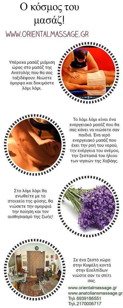 massage in greece