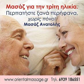 ΜΑΣΑΖ ΑΝΑΤΟΛΗΣ www.anatoliansmassae.gr