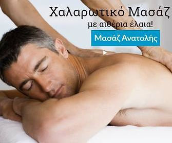 ΧΑΛΑΡΩΤΙΚΟ ΜΑΣΑΖ