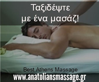massage journey in athens