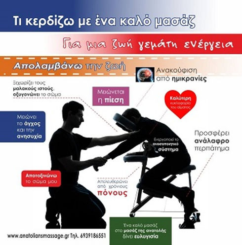 best athens  massage