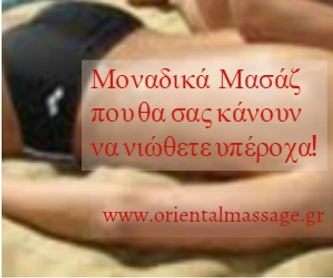 massage senssions in athens