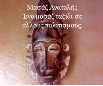 ΜΑΣΑΖ ΑΝΑΤΟΛΗΣ ΙΔΙΑΙΤΕΡΟ ΜΑΣΑΖ
