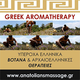 Η αρωματοθεραπεία στην Ελλάδα