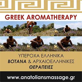 greek aromatherapy in athens