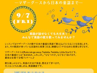 「こどもの歌を英語で歌おう―マザーグースから日本の童謡まで」セミナーを開催