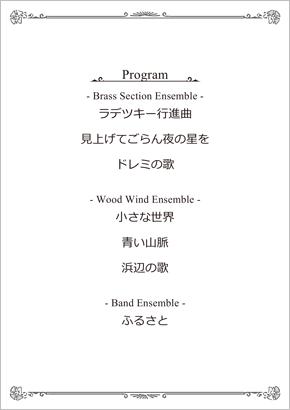 ensembleconcert_program_170709.png