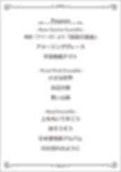 ensembleconcert_program_180805.png