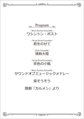 ensembleconcert_program_190728.png