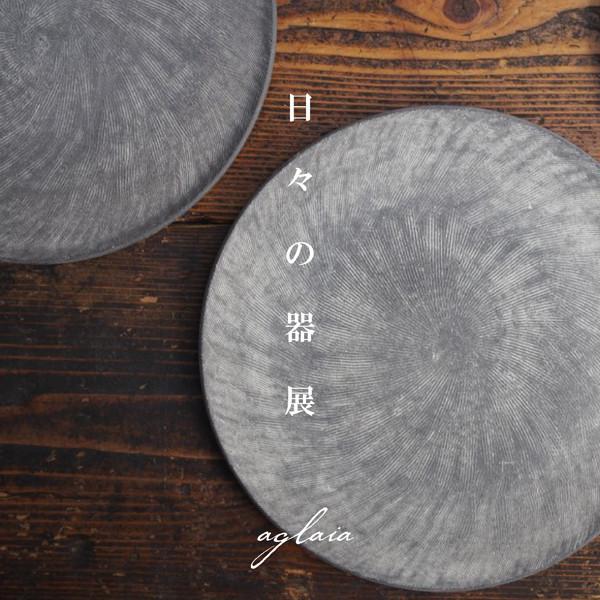 「日々の器展」 aglaia minami aoyama